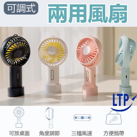 LTP 搖擺的風 攜帶型迷你風扇
