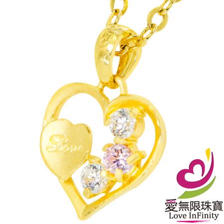 [ 愛無限珠寶金坊 ]   0.43 錢 - 愛妳的初衷- 黃金吊墜 999.9
