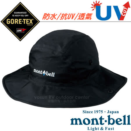 日本 mont-bell Gore-Tex 抗UV軟式防水遮陽帽-黑