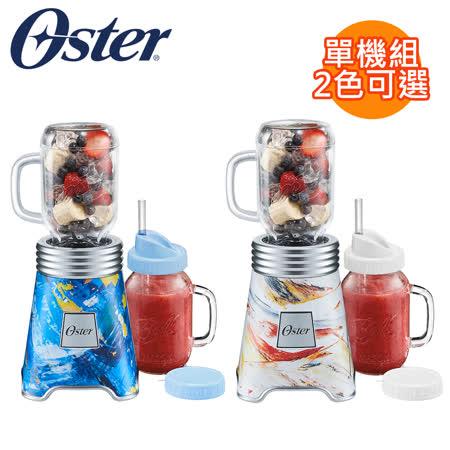 【APP限定】美國OSTER-Ball Mason Jar隨鮮瓶果汁機(彩繪米/彩繪藍)BLSTMM-BA3/BA4