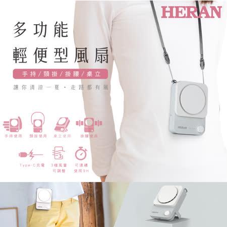 禾聯HERAN 頸掛式USB風扇