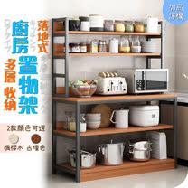 廚房落地式多層收納置物架
