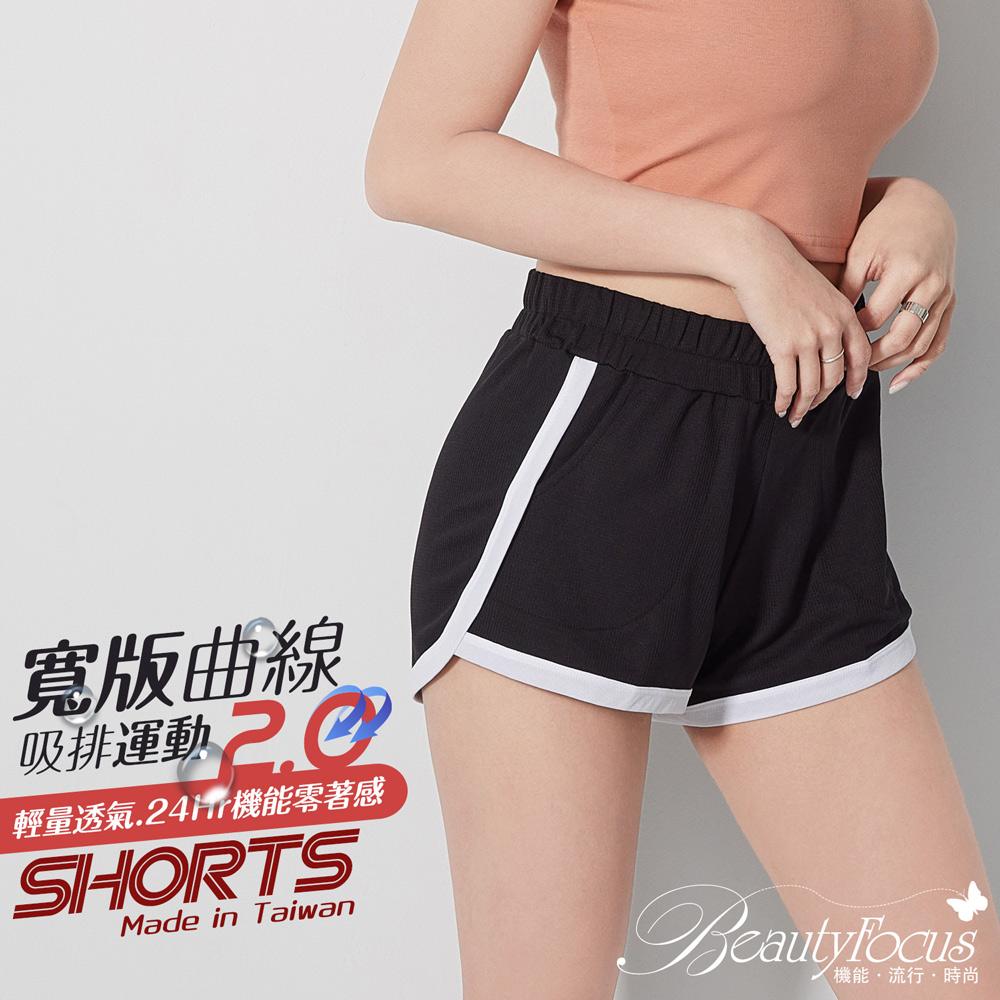 【BeautyFocus】女款寬版曲線輕量透氣運動褲-黑白(7562)