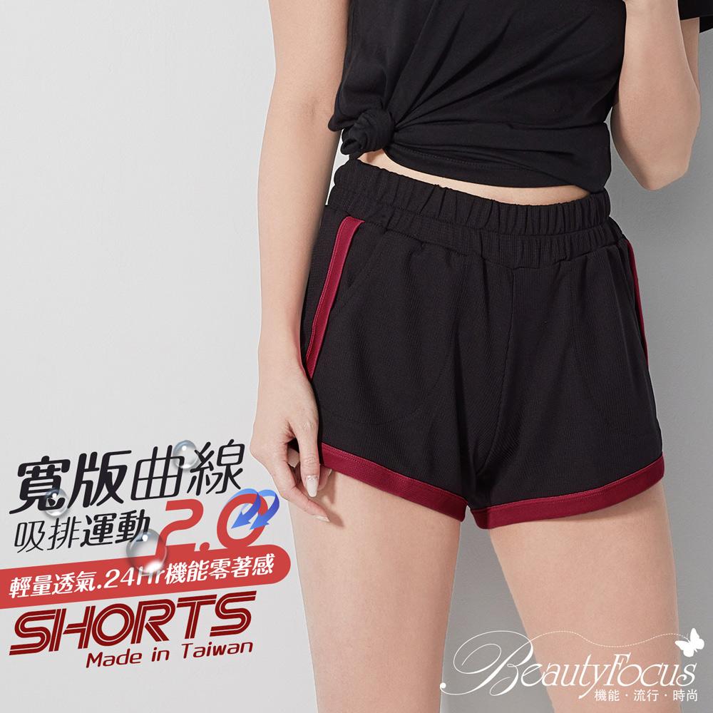 【BeautyFocus】女款寬版曲線輕量透氣運動褲-黑紅(7562)
