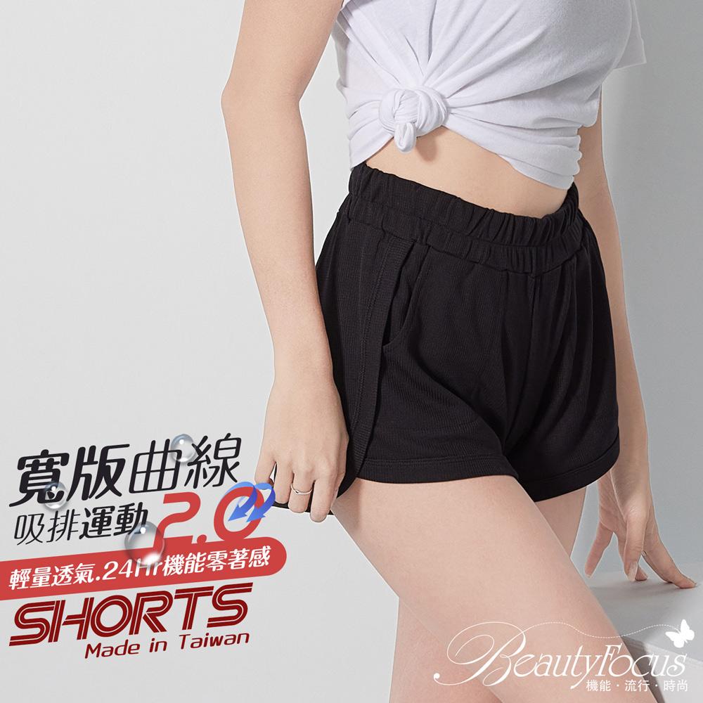 【BeautyFocus】女款寬版曲線輕量透氣運動褲-全黑(7562)