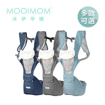 MOOIMOM 沐伊 坐墊式腰凳揹帶