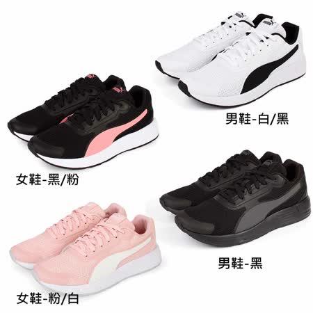 【PUMA】Taper 男女輕量慢跑鞋 (任選)