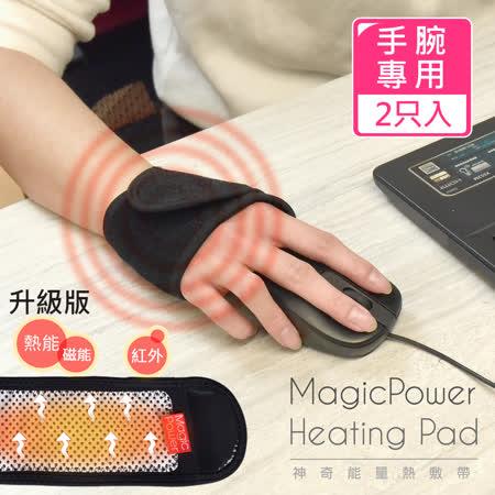 MagicPower熱敷帶 升級版 手腕專用 2只入