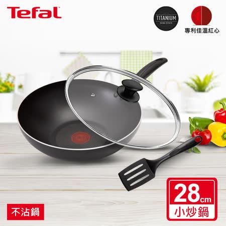 Tefal法國特福 爵士 28CM不沾炒鍋+蓋+鏟