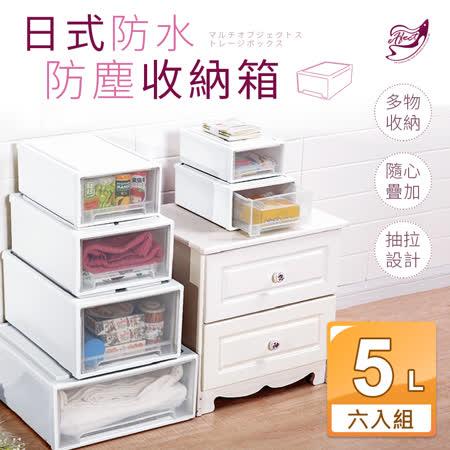 5L日式簡便 防塵收納箱 6入組