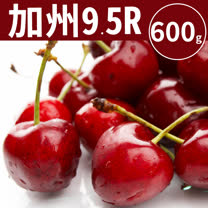 9.5R<br>加州櫻桃600g