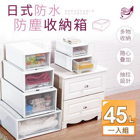 45L 日式簡便防塵收納箱