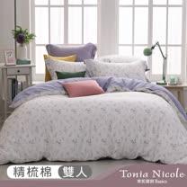 Tonia Nicole 東妮寢飾 荼縻花事100%精梳棉兩用被床包組(雙人)