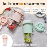 【Kolin歌林】無線Tritan隨行果汁機(雙杯組)KJE-MN502P/G