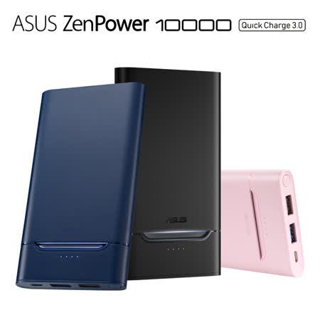 ASUS ZenPower  QC3.0 10000mAh行動電源