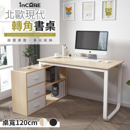 北歐現代 轉角L型書桌