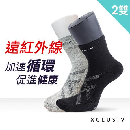 XCLUSIV 2雙組 石墨烯襪+鍺纖維襪