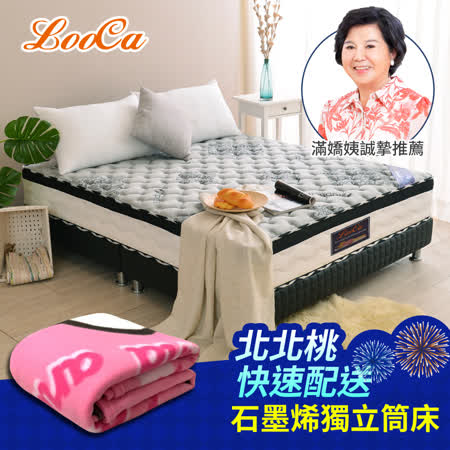 LooCa 石墨烯護框獨立筒床墊