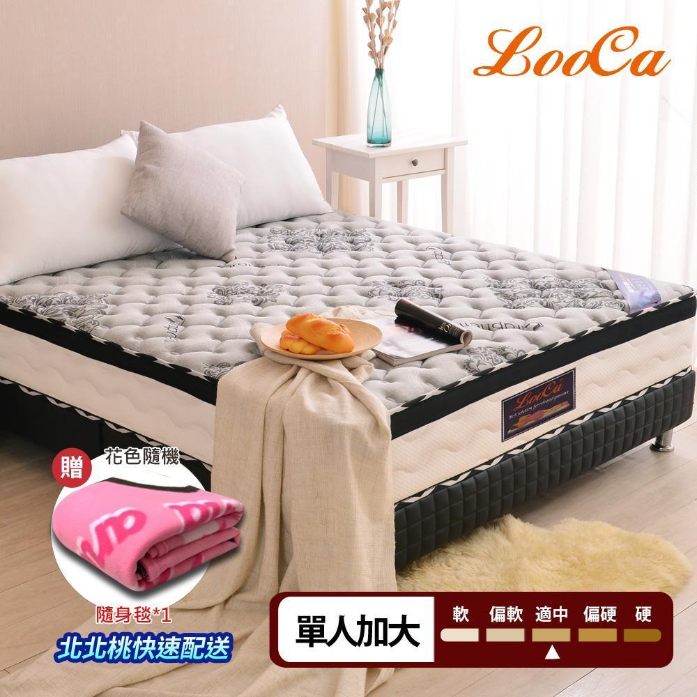 【北北桃快速配送】LooCa 石墨烯遠紅外線+乳膠+M型護框獨立筒床墊(贈刷毛毯)-單大3.5尺