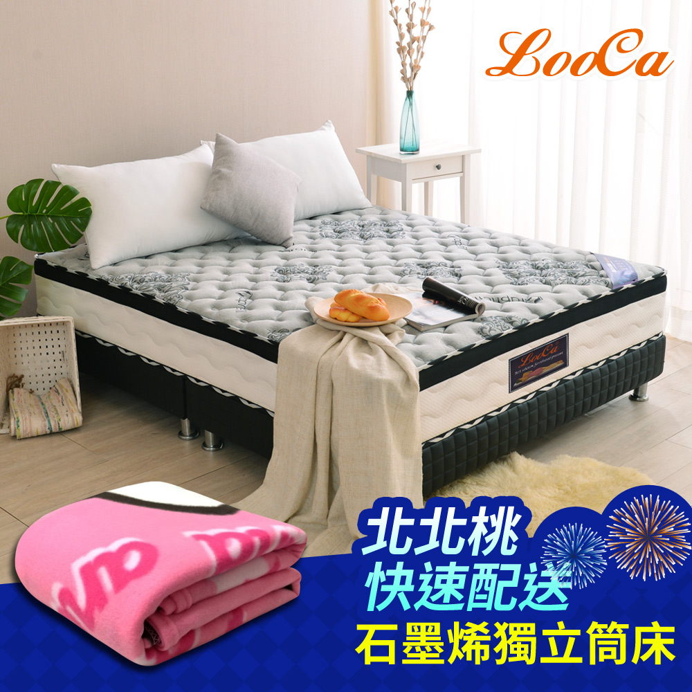 【北北桃快速配送】LooCa 石墨烯遠紅外線+乳膠+M型護框獨立筒床墊(贈刷毛毯)-雙人5尺