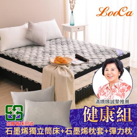LooCa 石墨烯 乳膠M型護框獨立筒床墊