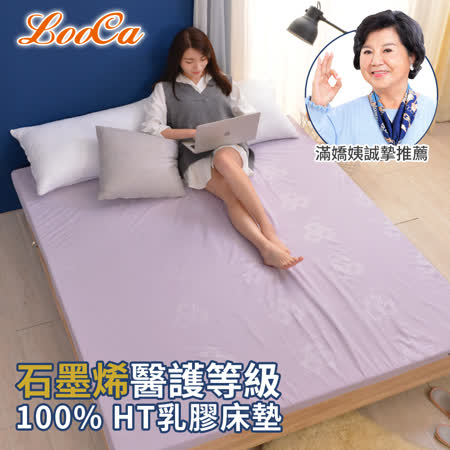 LooCa 石墨烯5cm乳膠床墊