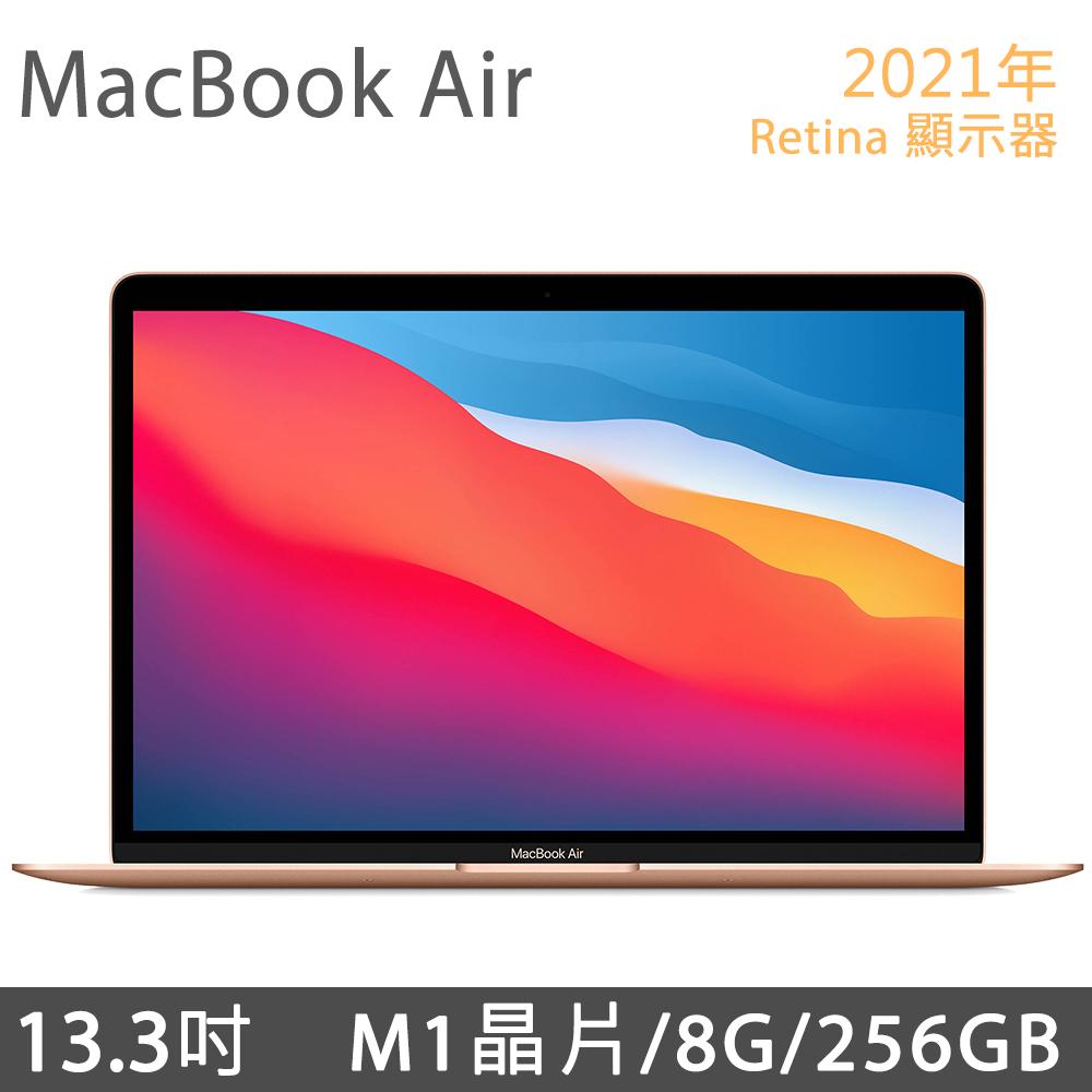 《粉嫩辣妹必Buy組》MacBook Air M1/8G/256G 送粉色筆電包+粉色滑鼠