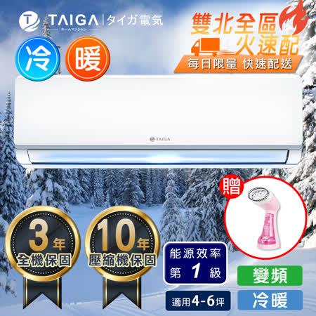 TAIGA 4-6坪一級能效 變頻冷暖分離式空調