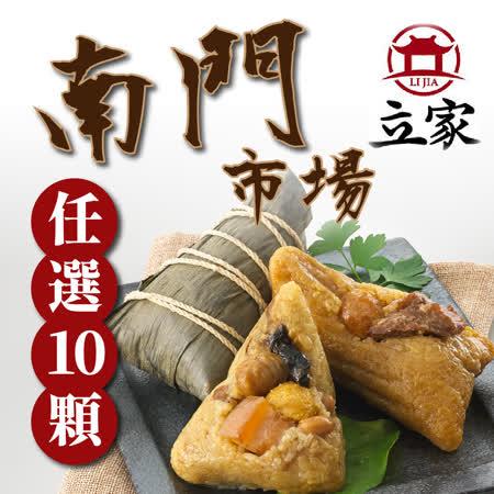南門市場立家肉粽 精選名粽任選10顆