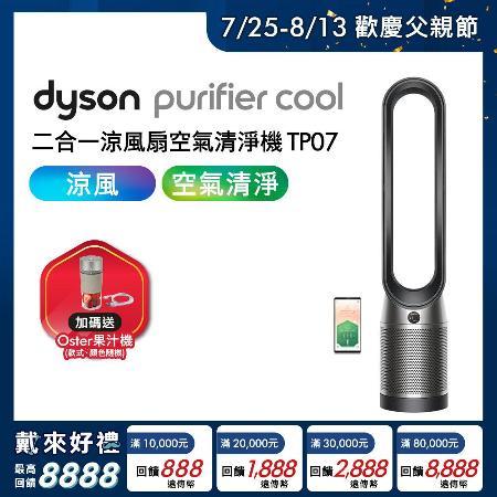 Purifier Cool TP07  二合一涼風扇空氣清淨機