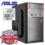 華碩系列【小資十代5號機】i5-10400六核 文書電腦(8G/480G SSD)