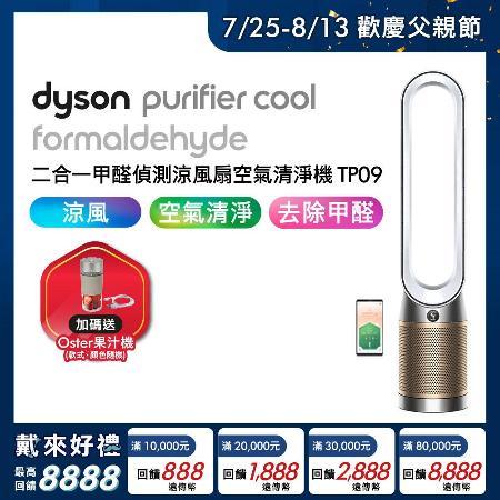 Formaldehyde TP09 二合一涼風扇空氣清淨機