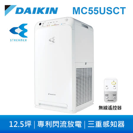 DAIKIN 大金 12.5坪 電漿除菌 空氣清淨機