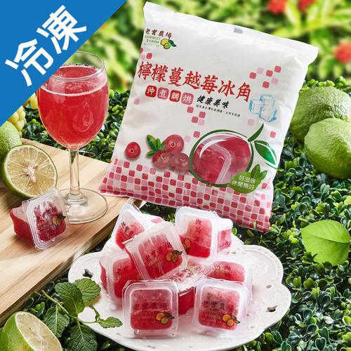 老實農場檸檬蔓越莓冰角 28GX10/包