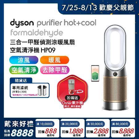 Purifier Hot+Cool  HP09 三合一清淨機