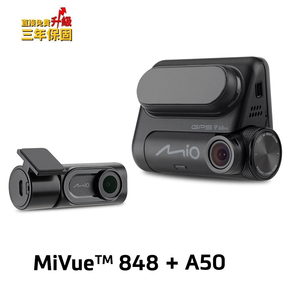 Mio MiVue 848+A50 SONY Starvis感光元件可調式鏡頭WIFI區間 測速行車雙鏡組(贈64G記憶卡)
