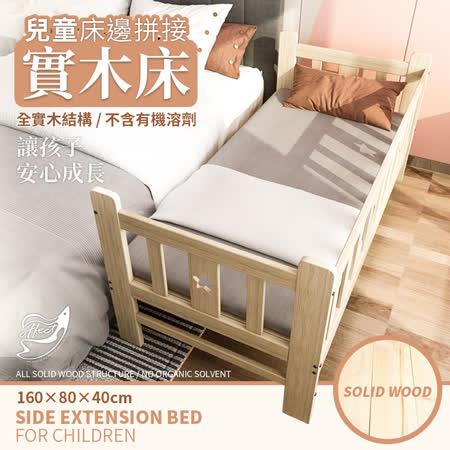 【Effect】兒童床邊拼接護欄實木床(160X80X40cm)