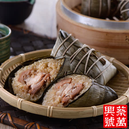 蔡萬興老店 湖州鮮肉粽5入裝