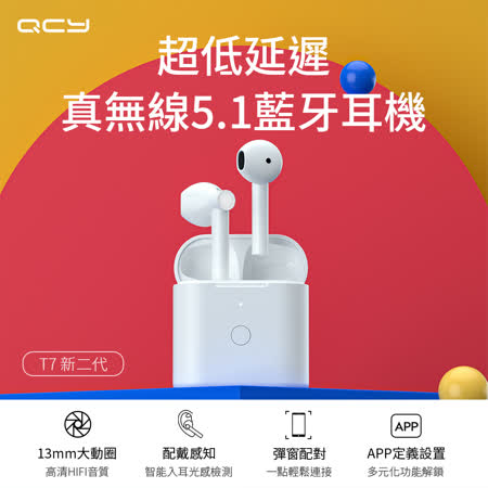 【APP限定】【QCY】T7 新二代超低延遲真無線5.1藍牙耳機