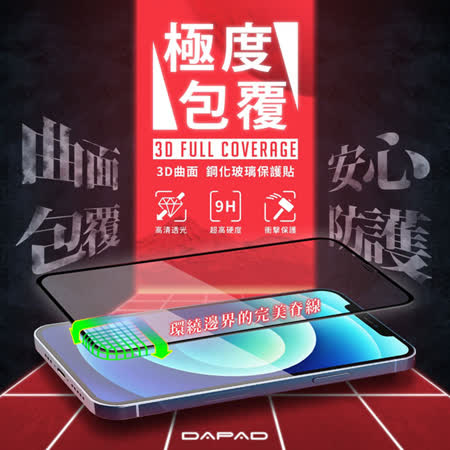 DAPAD iPhone 12 系列  極度包覆保護貼3D曲面玻璃