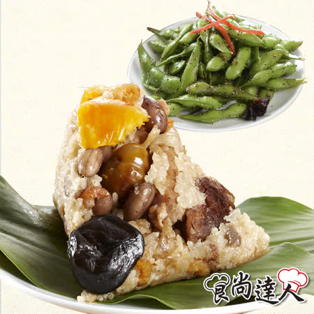 獨家【食尚達人】 板栗燒肉粽15顆組