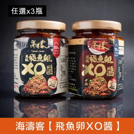 海濤客 頂級飛魚卵XO醬x3瓶