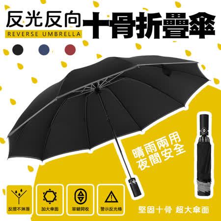 買1送1 反光反向十骨摺疊傘