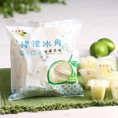 【老實農場】檸檬冰角6袋(28mlX10個/袋〉