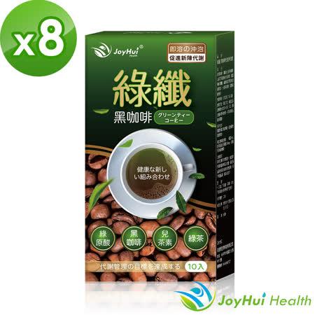 【健康進行式】 綠纖黑咖啡代謝沖泡飲