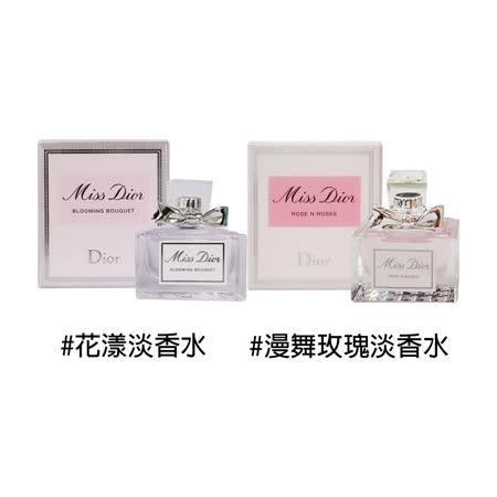 【APP限定】 DIOR 迪奧 花漾迪奧淡香水/ 漫舞玫瑰淡香水 5ML 2款供選