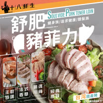 【十八鮮生 舒肥豬菲力】-高蛋白低熱量,維持好體態-超值7入組+免費加贈1包(口味任選)