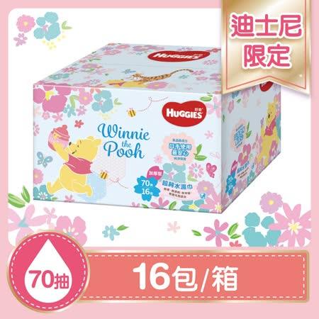 好奇嬰兒濕巾70抽x16包 (小熊維尼限定版)加厚型