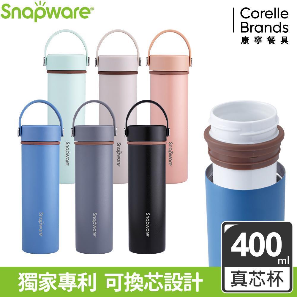 Snapware康寧密扣 換芯陶瓷不鏽鋼超真空保溫瓶 400ml (多色可選)
