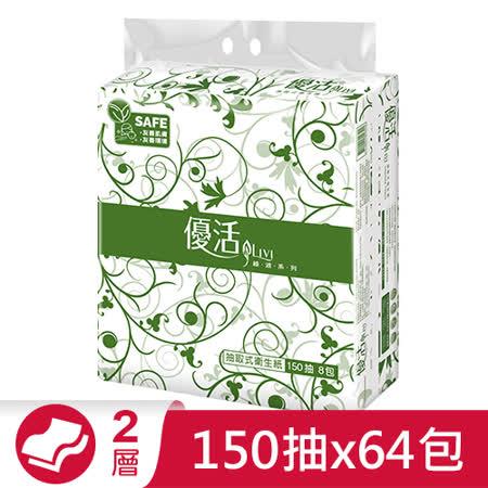 Livi優活抽取式衛生紙150抽x64包(箱)